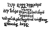inscription de la porte de fer